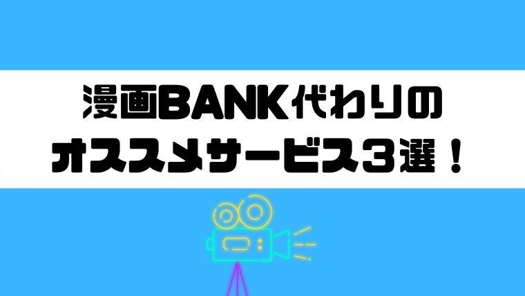 漫画BANK_閉鎖_おすすめサービス