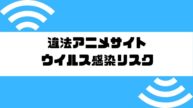 アニメ違法サイト一覧_セキュリティ