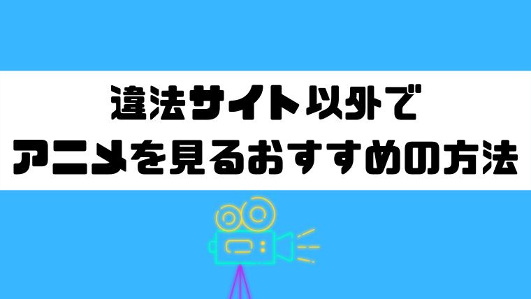 アニメ違法サイト一覧_おすすめ安全サービス