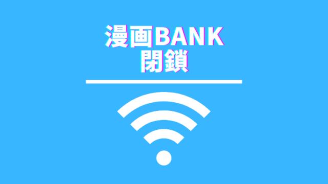 漫画BANK_閉鎖