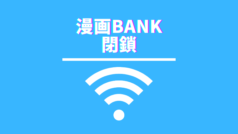 漫画bank ウイルス