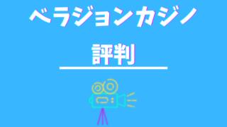 ベラジョンカジノ評判_アイキャッチ