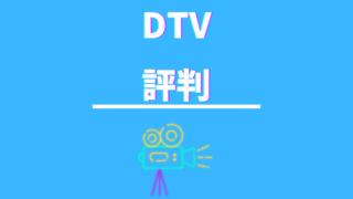 dTV評判口コミ_アイキャッチ