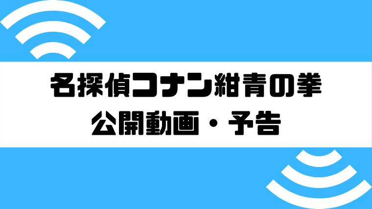 名 探偵 コナン 紺青 の 拳 無料 動画