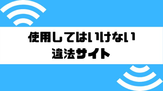 漫画村代わり_違法サイト