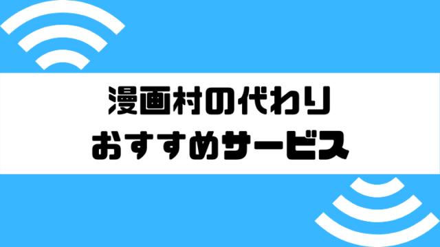 漫画村代わり_おすすめ
