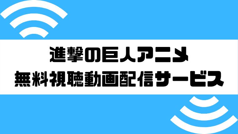 アニメ 無料 進撃の巨人 進撃の巨人アニメ全話無料で見れるアプリはコレ【違法サイトなし1期2期3期4期見逃し見る方法】