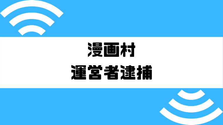 漫画村_運営者逮捕